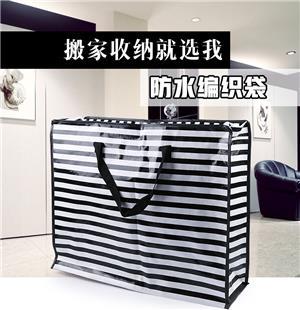 纯黑色PP编织袋